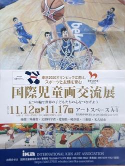 国際児童画交流展 愛知県 外務省